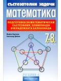 Състезателни задачи по математика за 7.-8. клас