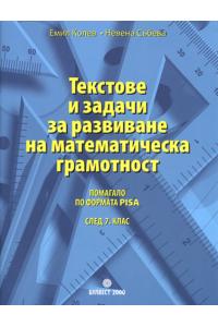 Текстове и задачи за развиване на математическа грамотност