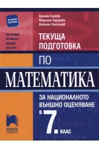 Текуща подготовка по математика за НВО в 7. клас