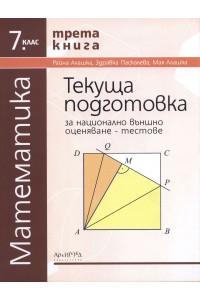 Текуща подготовка за НВО по математика - тестове, 7. клас, кн. 3