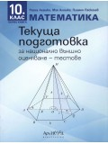 Текуща подготовка за НВО по математика – тестове, 10. клас