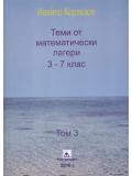 Теми от математически лагери, 3.–7. клас (т. 3)