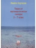 Теми от математически лагери, 3.–7. клас (т. 4)