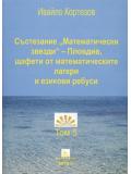 """Състезание """"Математически звезди"""", щафети от математическите лагери и езикови ребуси (т. 5)"""