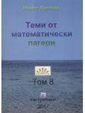 Теми от математически лагери (т. 8)