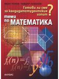 Теми по математика
