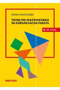 Теми по математика за извънкласна работа, 5. – 7. клас