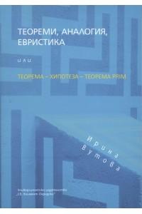 Теореми, аналогия, евристика, или теорема – хипотеза – теорема prim