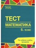 Тест. Математика, 5. клас