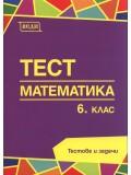 Тест. Математика, 6. клас