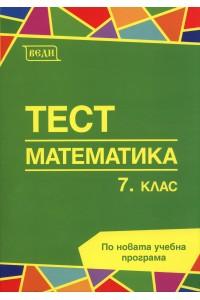 Тест. Математика, 7. клас