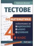 Тестове по математика. Подготовка за НВО, 4. клас