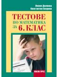 Тестове по математика за 6. клас