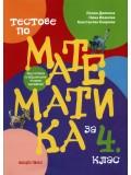 Тестове по математика за 4. клас. Подготовка за НВО