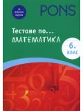 Тестове по математика, 6. клас