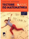 Тестове по математика за НВО, 4. клас