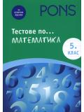 Тестове по математика, 5. клас