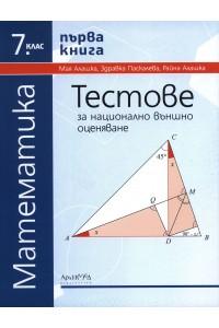 Тестове за НВО по математика за 7. клас,  кн. 1