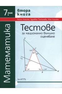 Тестове за НВО по математика за 7. клас,  кн. 2