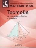 Тестове за НВО по математика за 10. клас, кн. 2