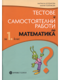Тестове и самостоятелни работи по математика, 1. клас