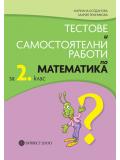 Тестове и самостоятелни работи по математика, 2. клас