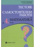 Тестове и самостоятелни работи по математика, 4. клас