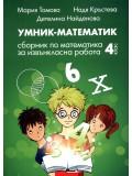 Умник-математик, 4. клас. Сборник за извънкласна работа