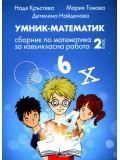 Умник-математик, 2. клас. Сборник за извънкласна работа