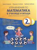 Упражнения по математика в училище и вкъщи, 2. клас