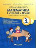 Упражнения по математика в училище и вкъщи, 3. клас