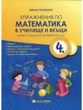 Упражнения по математика в училище и вкъщи, 4. клас