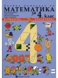 Учебно помагало по математика за 4. клас. Избираема подготовка