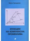 Функции на комплексна променлива
