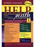 Help Math, ч. 1. Базисни математически знания и литературни паузи