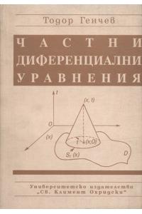 Частни диференциални уравнения