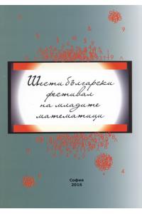 Шести български фестивал на младите математици