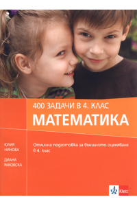 400 задачи в 4. клас. Математика