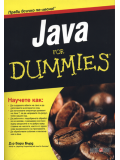 Java. For Dummies