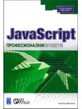 JavaScript. Професионални проекти