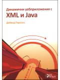 Динамични уебприложения с XML и Java