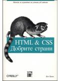 HTML & CSS. Добрите страни
