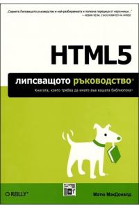 HTML5 – липсващото ръководство