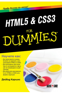 HTML5 & CSS3. For Dummies