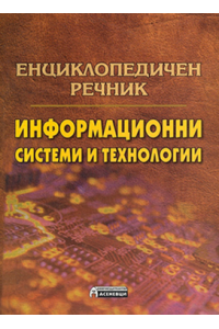 Информационни системи и технологии. Енциклопедичен речник