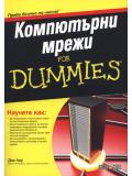 Компютърни мрежи. For Dummies