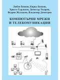 Компютърни мрежи и телекомуникации