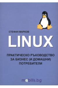 Linux. Практическо ръководство