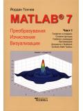 MATLAB 7, ч. 1