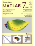 MATLAB 7, ч. 3